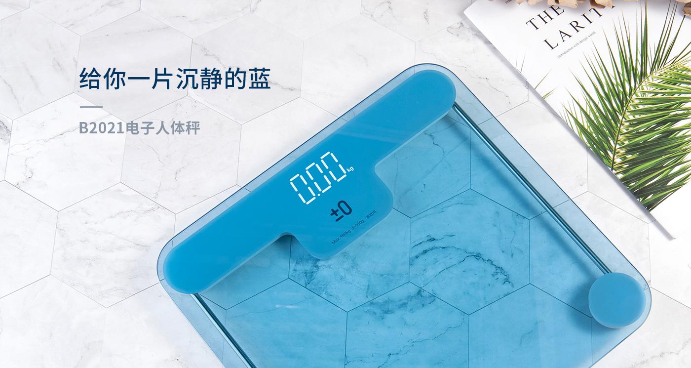 衡好体重秤B2021浅蓝色
