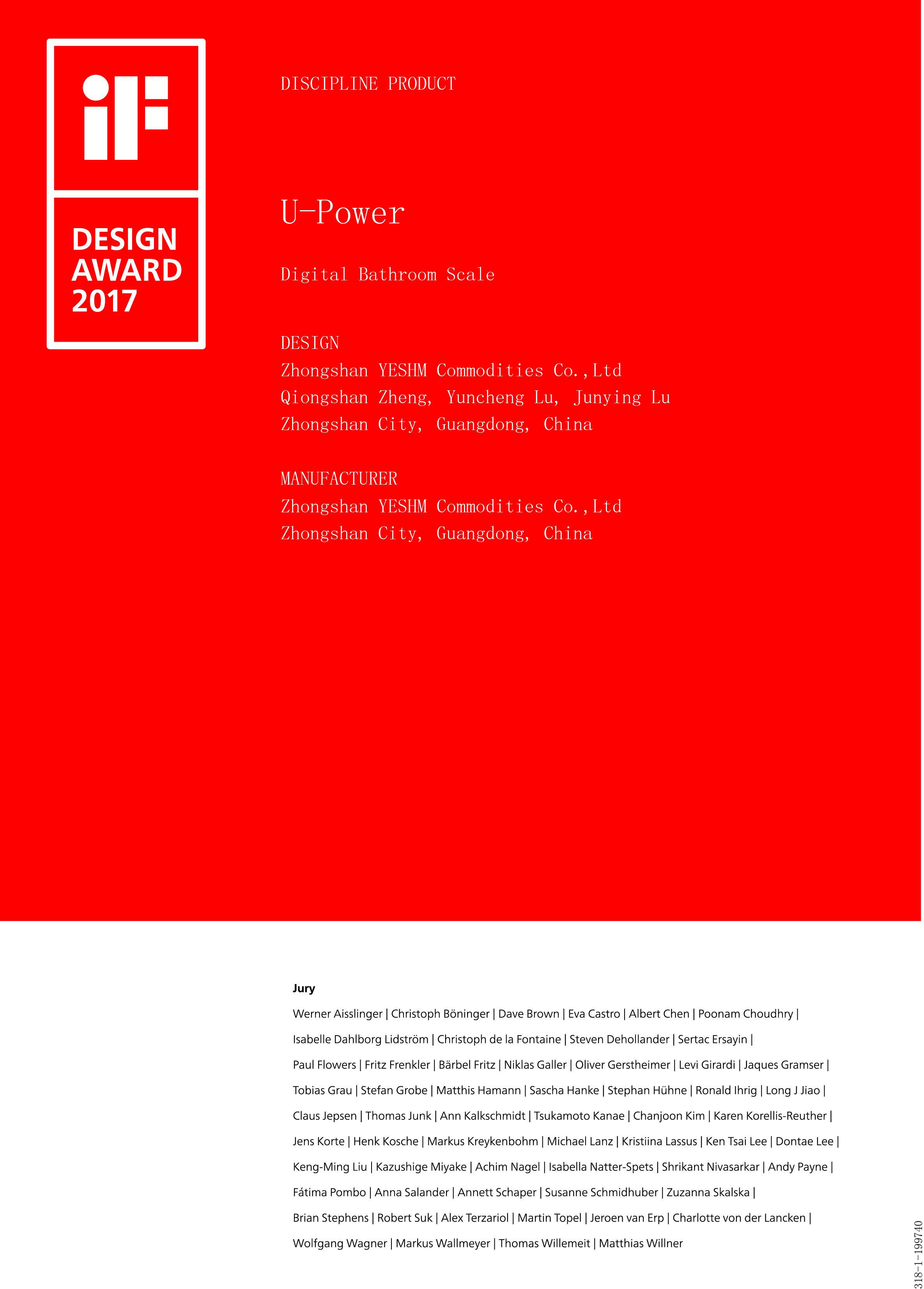 iF 设计奖 (2016年)