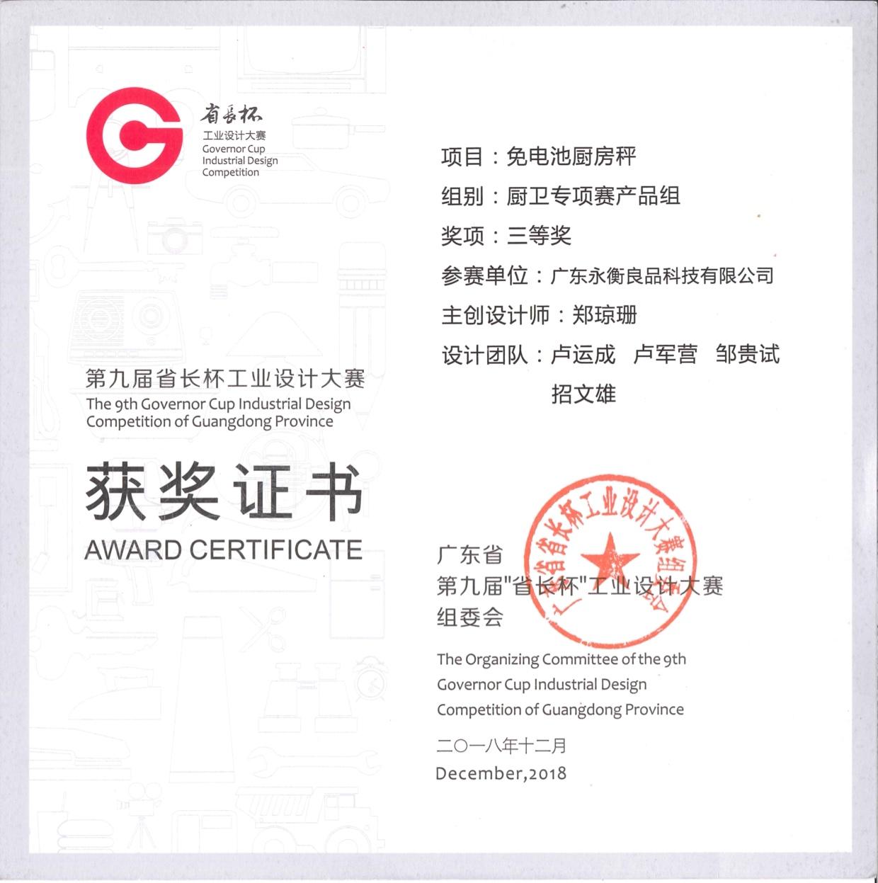 省长杯工业设计奖 (2018年)