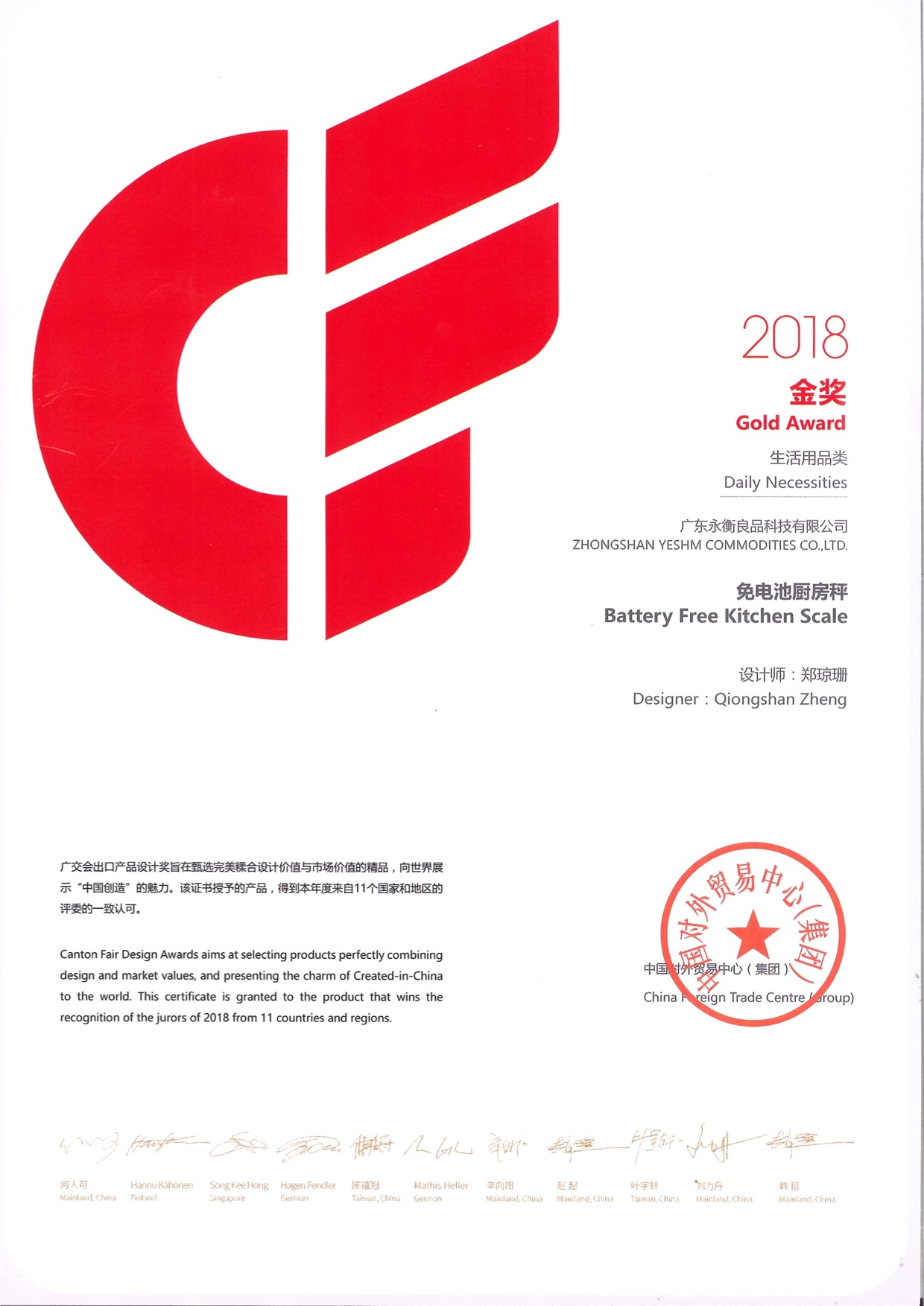 CF设计金奖 (2018年)