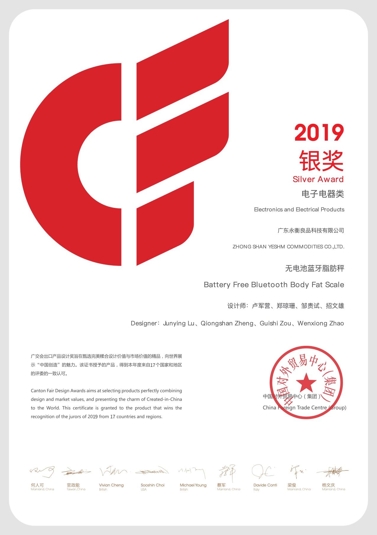 CF设计银奖 (2019年)