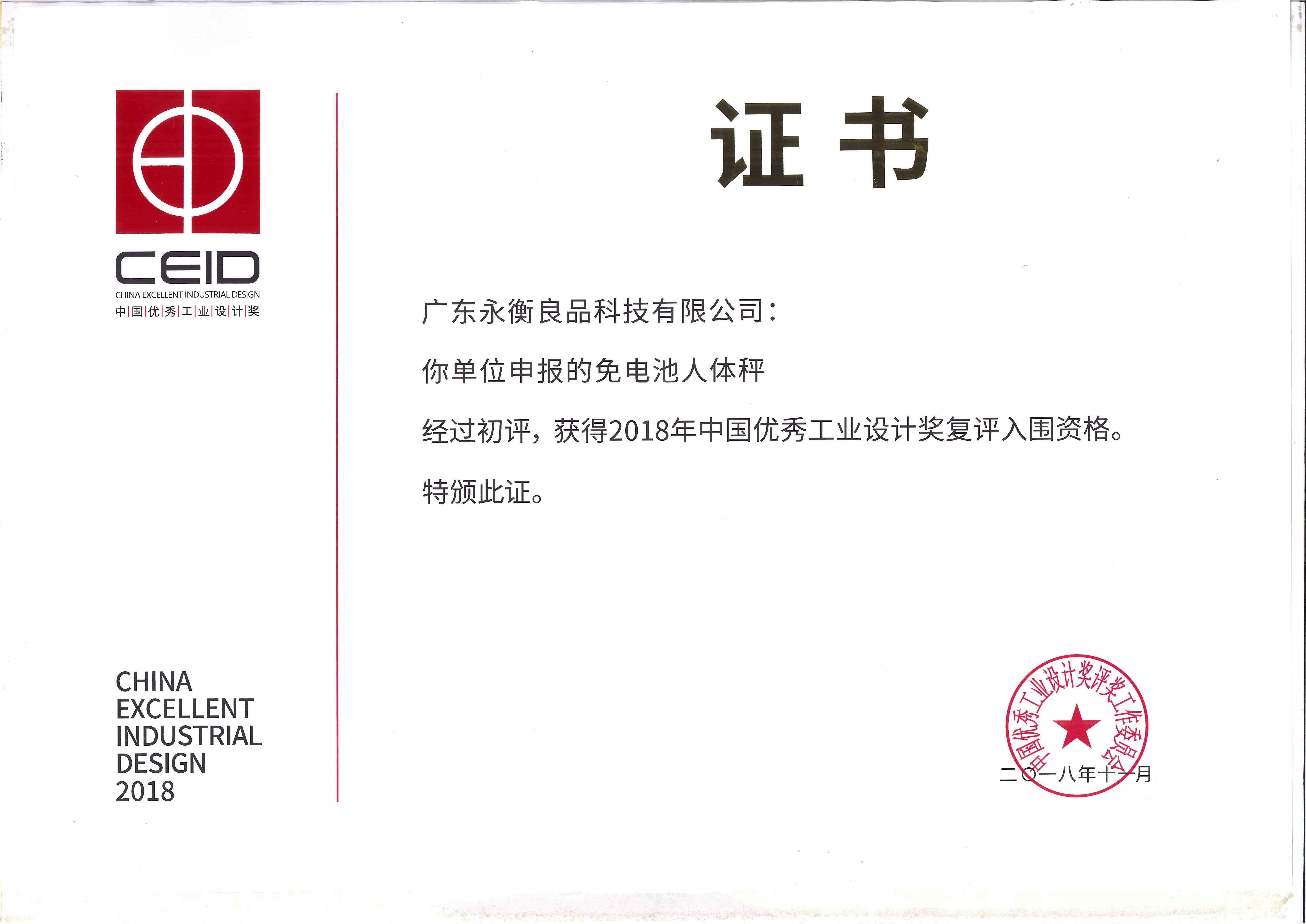 中国工业设计奖